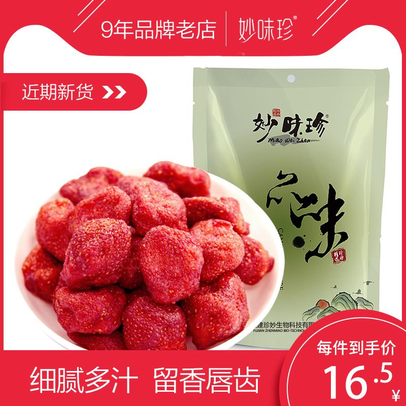 妙味珍2件包邮 草莓干蜜饯水果干果脯 零食 100g