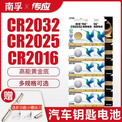 传应纽扣电池CR2032/CR2025/CR2016/CR1220/CR2430/CR1632锂电池3V主板遥控器电子秤汽车钥匙通用体重秤