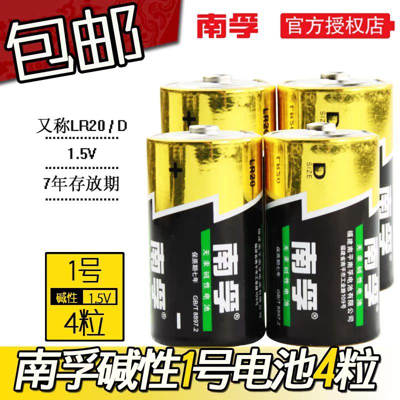 南孚堿性電池一號1號4節LR20大號D型燃氣煤氣灶熱水器1.5V包郵