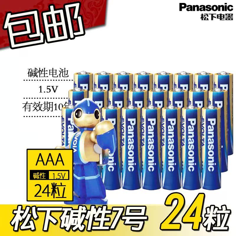 鬆下堿性電池7號24節AAA高性能七號玩具家用吉尼斯幹電池LR03包郵