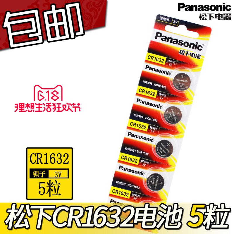 鬆下3V紐扣電池CR1632電子汽車鑰匙遙控器比亞迪速銳S6豐田凱美瑞