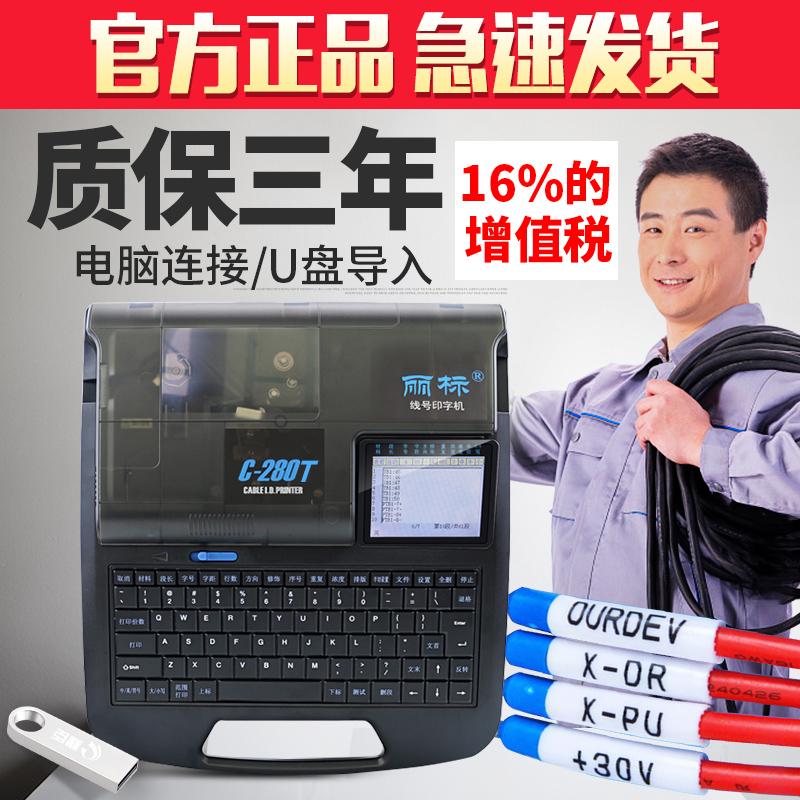 丽标线号机c-280e/t 号码管打码机电线电缆套管打印机打号机凯标