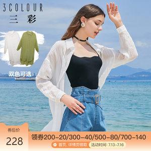 三彩2020夏季新款防晒衣服女长款开衫户外薄款外套韩版时尚百搭潮