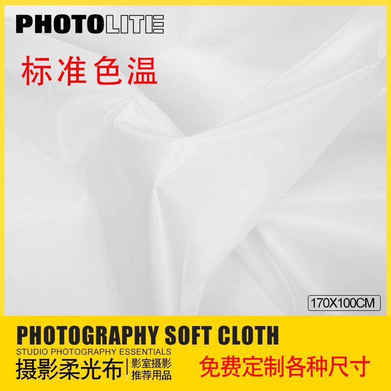 摄影蝴蝶柔光布婚纱透光背景布标准色温柔光箱白布灯光布柔光屏