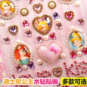 儿童可爱卡通公主爱心立体3D水晶钻石宝石贴画女孩宝宝换装粘贴纸