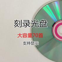 汽车载CD光盘 刻录刻盘CD碟片定制 歌曲制作大容量70首自选刻录盘