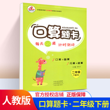 One second grade book of oral calculation problem card, RJ primary school mathematics book textbook, 2020 people's Education Edition, synchronous calculation expert, strengthen the training of primary school students' mental calculation, daily practice of special exercises, winter vacation operation guidance book exercise book