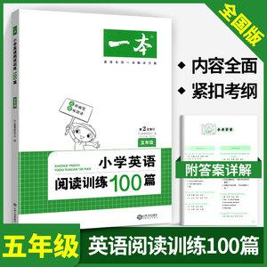 2020版 一本小学英语阅读训练100篇五年级通用版 小学5年级英语阅读理解强化训练 英语阅读天天练小学生英语课外阅读专项练习题册
