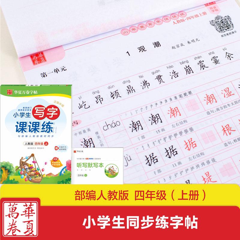 Китайские прописи Артикул 25385620695