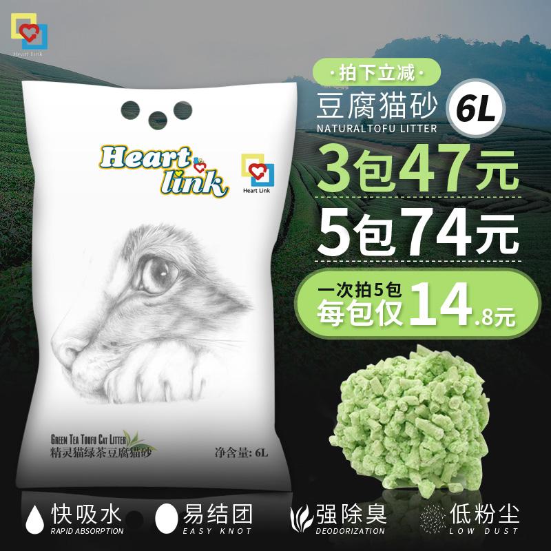 Тофу кот песок гений кот домашнее животное статьи зеленый чай дезодорант узел группа сильное всасывание вода кот песок 6L природный тофу песок песок