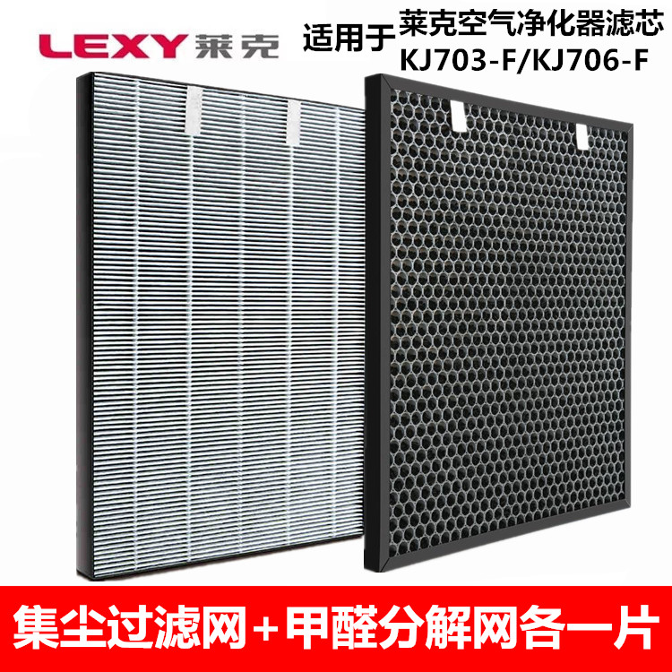 [lexy莱克优质电器购物街其他生活家电配件]LEXY莱克空气净化器过滤网KJ70月销量0件仅售167.9元