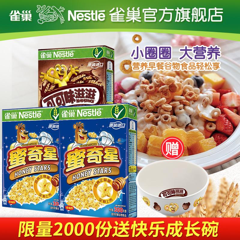 【旗舰店】雀巢脆谷乐进口儿童冲饮健康营养早餐三口味干吃麦片(非品牌)