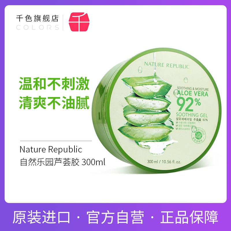 Nature Republic自然乐园共和国芦荟胶补水保湿祛痘印面霜300ml