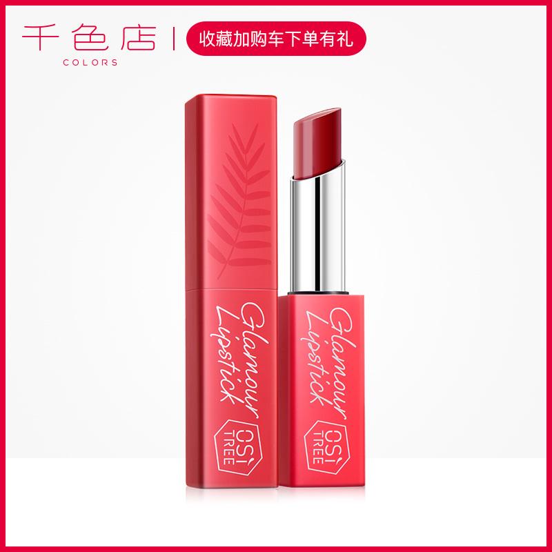 柳丝木口红持久保湿滋润防水不易脱色抖音同款正品唇膏3.2g