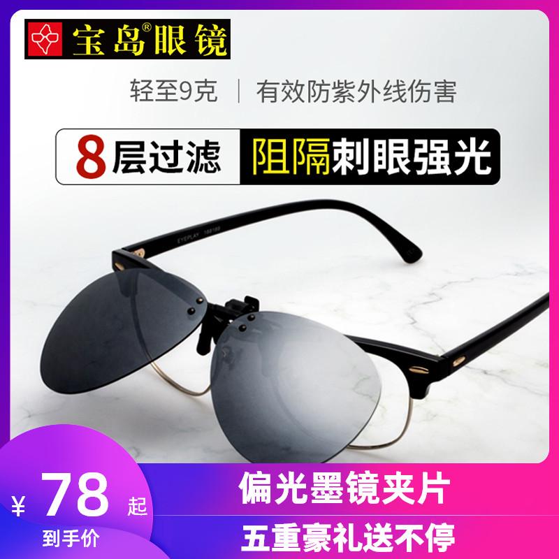 宝岛墨镜夹片近视眼镜男士女防紫外线偏光开车专用蛤蟆太阳镜潮