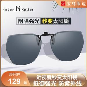 海伦凯勒夹片近视眼镜偏光墨镜防紫外线太阳镜女轻质男士开车专用