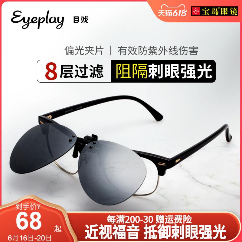 目戏墨镜夹片式近视眼镜防紫外线偏光开车专用遮阳大框太阳镜男女