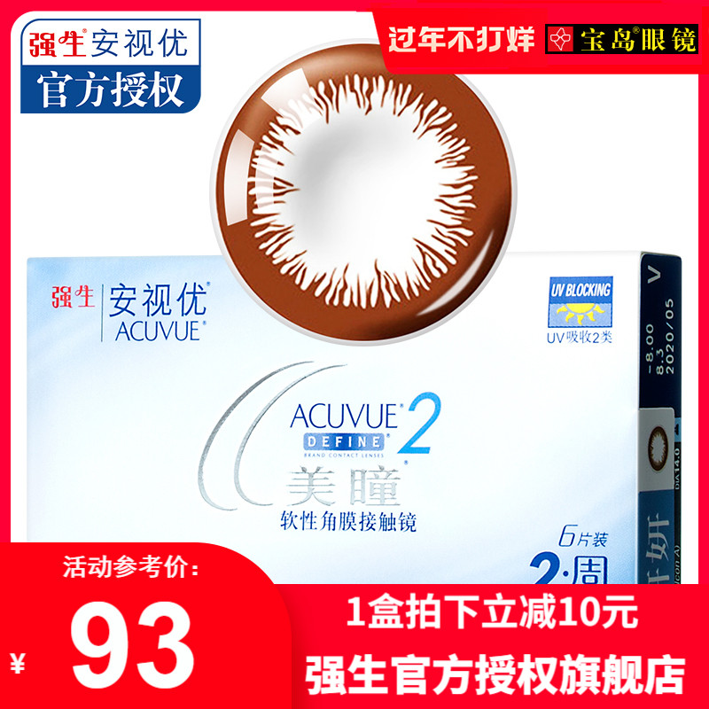 Johnson & Johnson's hybrid cosmetic contact lenses, Yanyan, bi-weekly toss 6 packs, Aimeo, to sell contact lenses in 2 weeks and a half to official flagship store