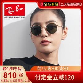 RayBan雷朋太阳镜男潮时尚复古圆框防紫外线墨镜女眼镜0RB3447