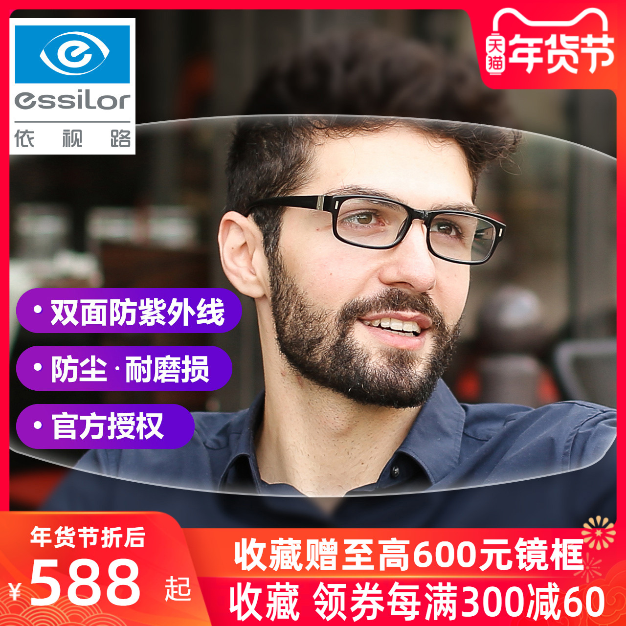依视路钻晶A4镜片 1.67超薄防蓝光非球面 网上配镜近视镜片2片