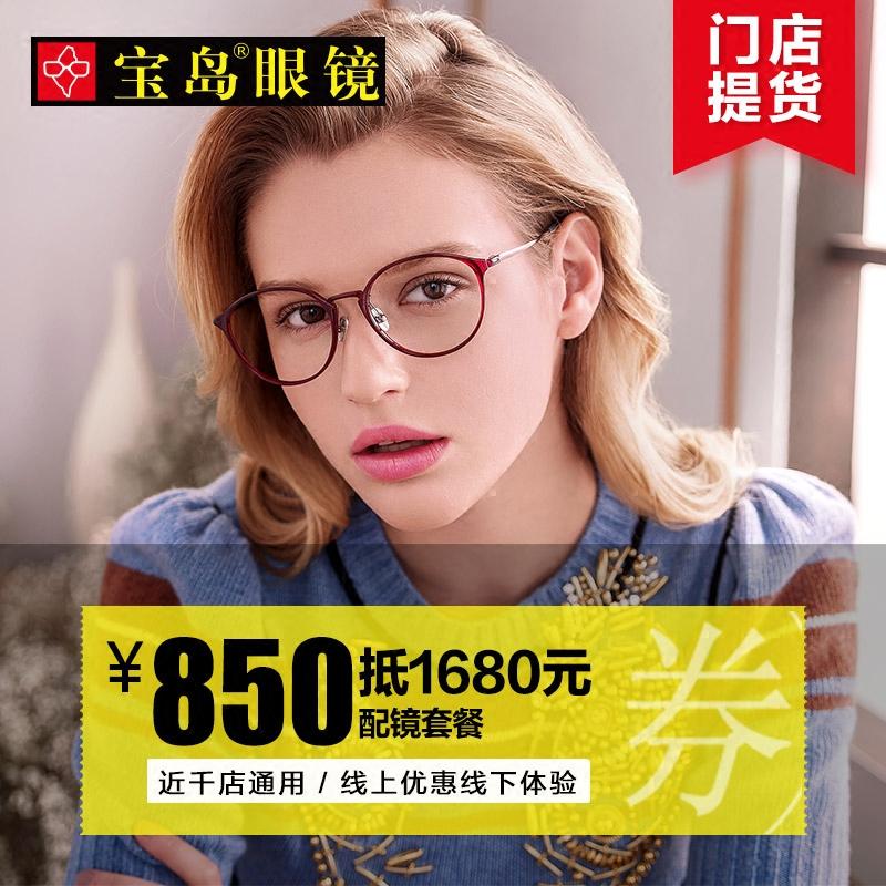 实体门店配镜套餐近视镜框男女镜架配眼镜宝岛眼镜元1680抵850