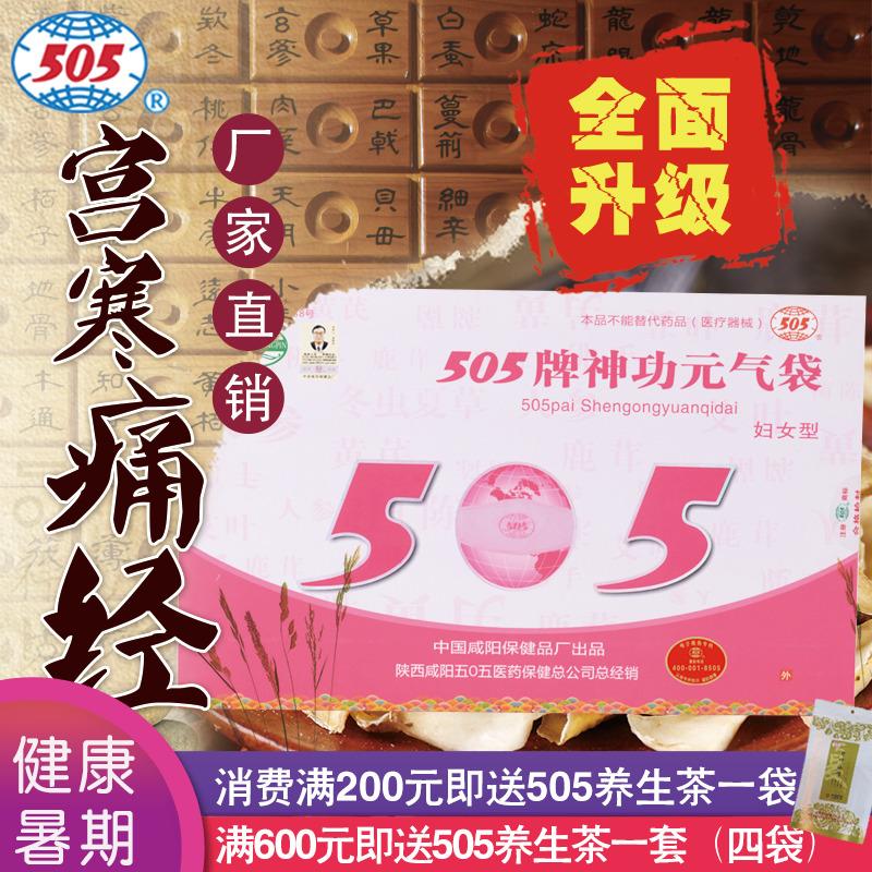 505神功元�獯�正品(女性升�版)�o腰�ёo胃暖�m暖胃�o肚