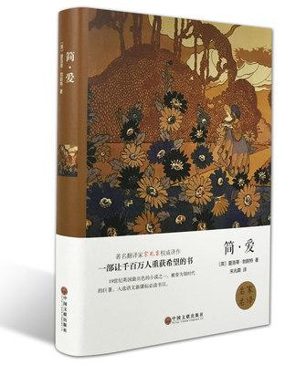 简爱中文版 全译本名家名译完整版简爱图书籍包邮