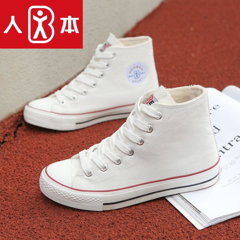 In spring of 2020, one collar wear long skirt, high waist small white shoes, high top canvas shoes, womens authentic ball shoes