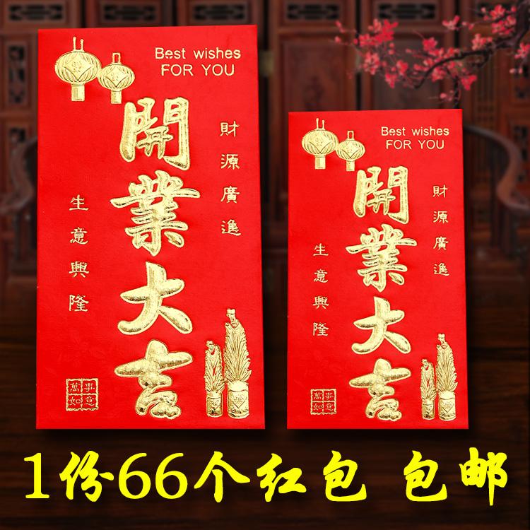 Конверты для Китайского нового года Артикул 560021386982