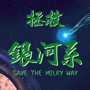 拯救银河系 国潮网红体恤