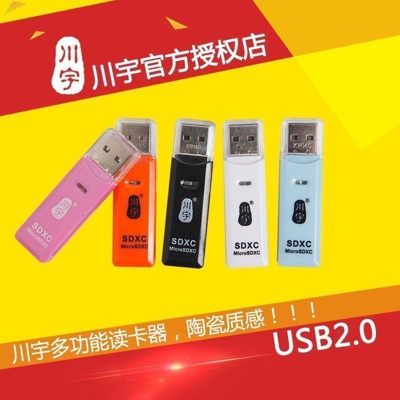 川宇C296 SDHC micro SD TF SDXC高速手机相机内存卡多功能读卡器