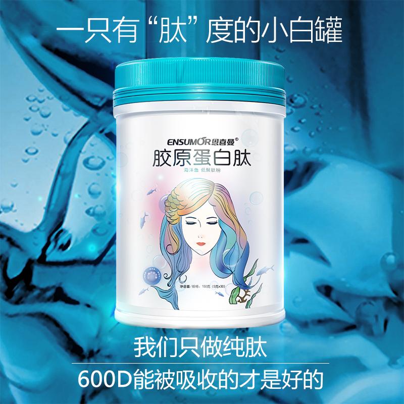 11月新批次到货 恩喜曼鱼胶原蛋白肽粉精华水解粉液态饮正品女