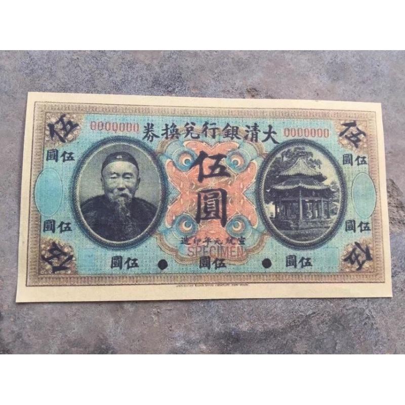 大清银行兑换券5元伍圆纸币 李鸿章像纸币5元  旧币