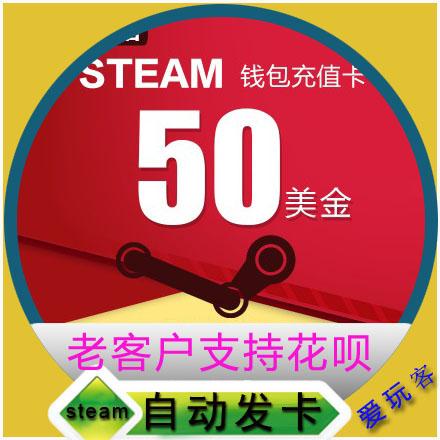 自动发货Steam充值50美金美元充值卡Steam钱包充值码点卡50刀usd