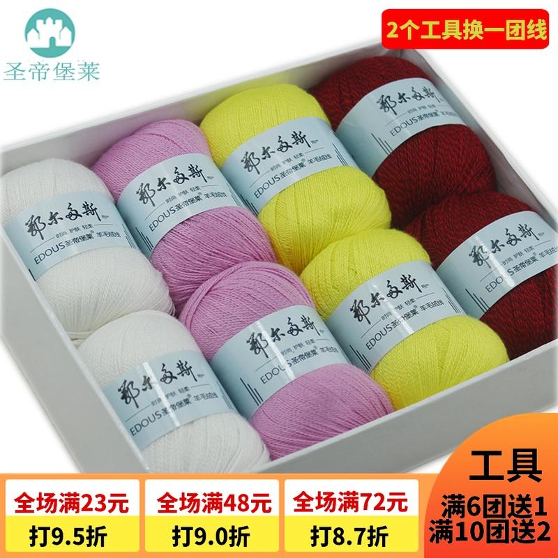 圣帝堡莱鄂尔多斯羊绒线正品山细羊毛线机织手编织宝宝绒线清仓