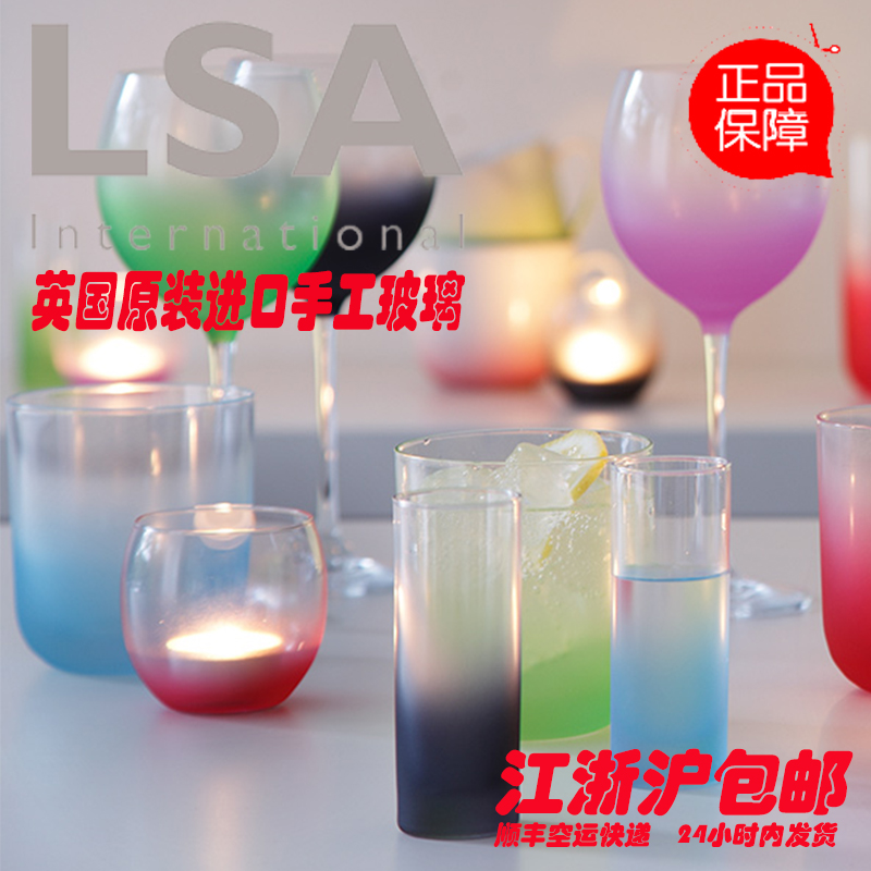 生活态度 LSA英国进口全手工玻璃haze红酒杯水杯高杯