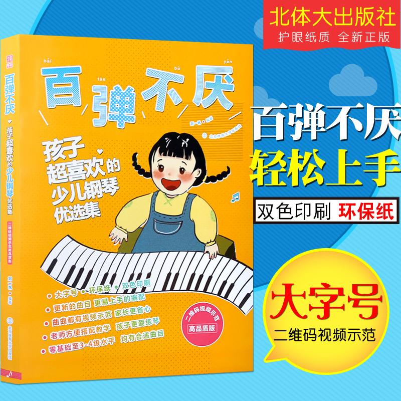 正版百弹不厌孩子超喜欢的少儿钢琴优选集(二维码视频示范高品质版)北京体育大学