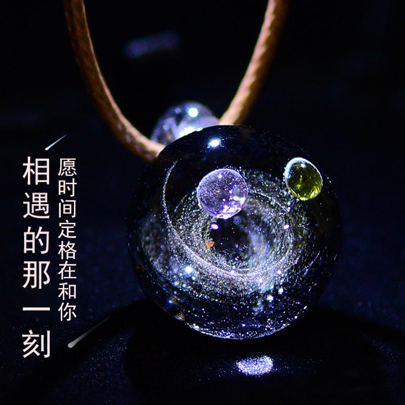 礼品星空玻璃球宇宙琉璃吊坠情侣项链手链男女七夕情人节礼物抖音