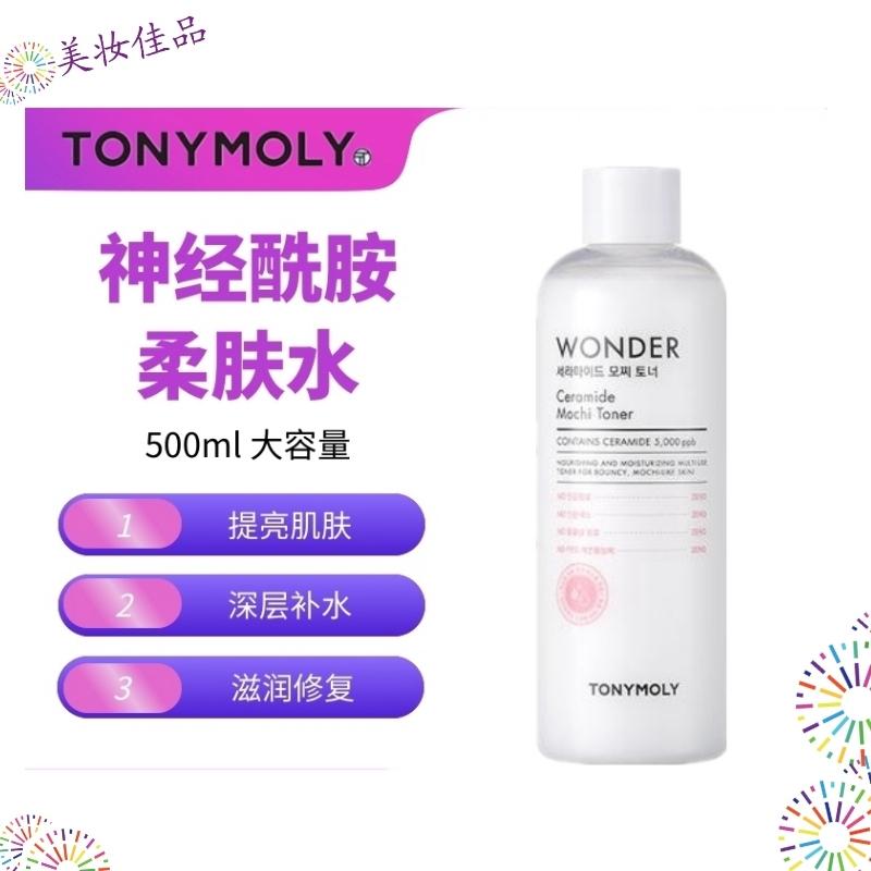 韩国进口托尼魅力Tonymoly神经酰胺积雪草持久紧致亮白润湿爽肤水
