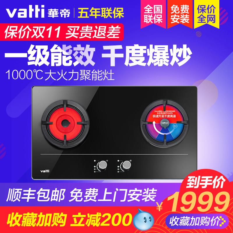 Vatti/华帝 i10012b燃气灶聚能灶具天然气液化气嵌入式双灶红外线