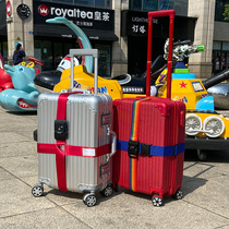 行李箱绑带十字打包带安全固定托账旅游箱子保护束紧加固带捆绑绳