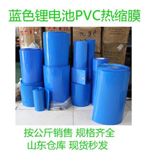 pvc热收缩管 18650锂电池组 大单体塑皮阻燃热缩套膜 蓝色热缩管