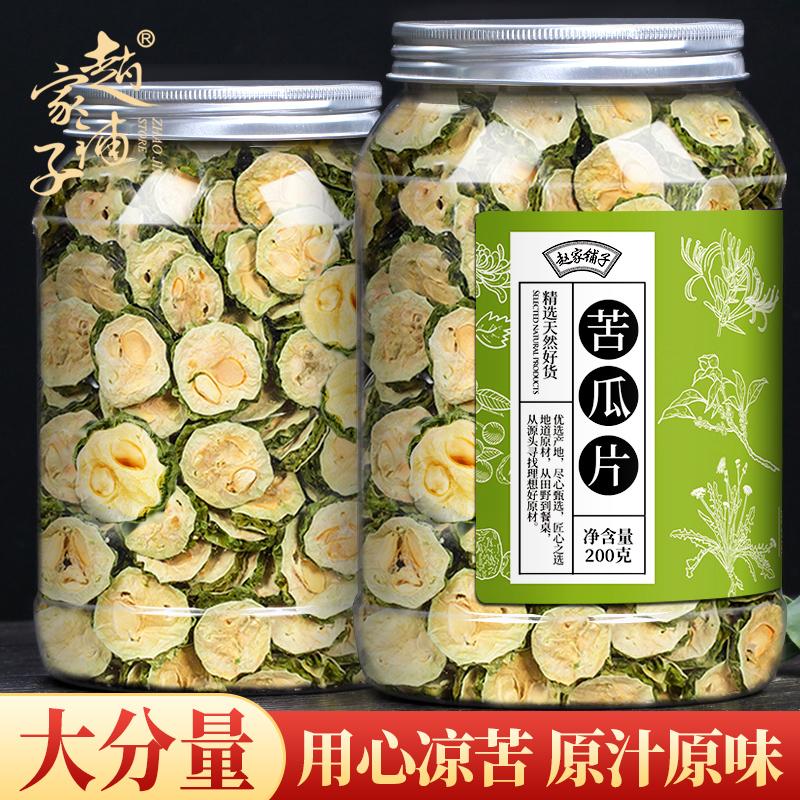 赵家铺子苦瓜片干纯原味苦瓜茶干苦瓜泡水喝的天然新货果蔬苦瓜茶