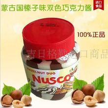 原装进口蒙古国榛子味双色巧克力酱 香浓可口努斯科巧克力酱 350g