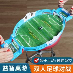 儿童桌上足球台双人对战桌面桌游亲子互动足球场益智玩具男孩游戏