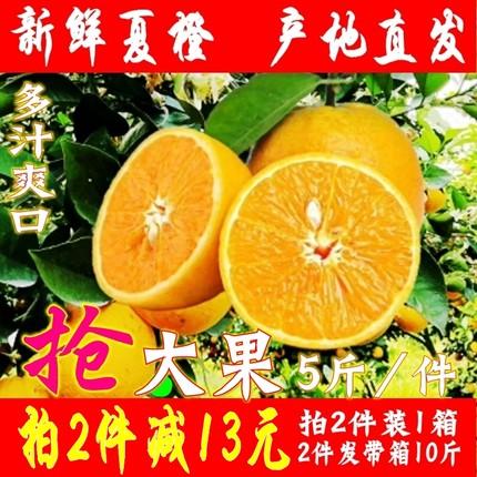 江永时令手剥沃柑榨汁5斤包邮夏橙