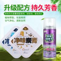 Cheming автомобиль автомобиль воздух ясно новый Спрей автомобильный парфюм дезодорант для удаления запаха аромат для очистки стерилизации