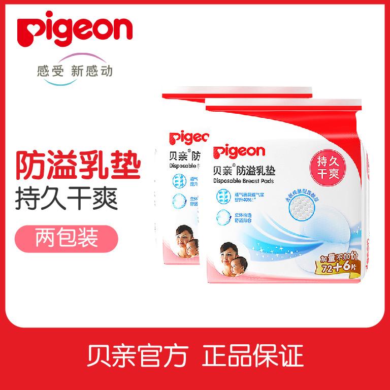 贝亲防溢乳垫72+6片2包一次性孕产妇乳贴妈妈溢奶乳垫月子用品