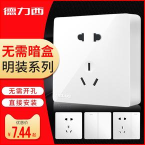 德力西带开关插座家用明装墙壁86型超薄明线十五孔USB面板免打孔5