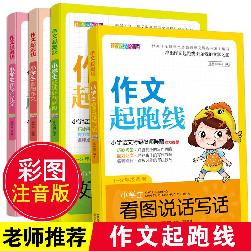 正版 全套4册 小学生作文起跑线注音版一二三年级看图说话写话训练1-2年级学写作文起步3年级好词好句好段课外作文辅导书籍